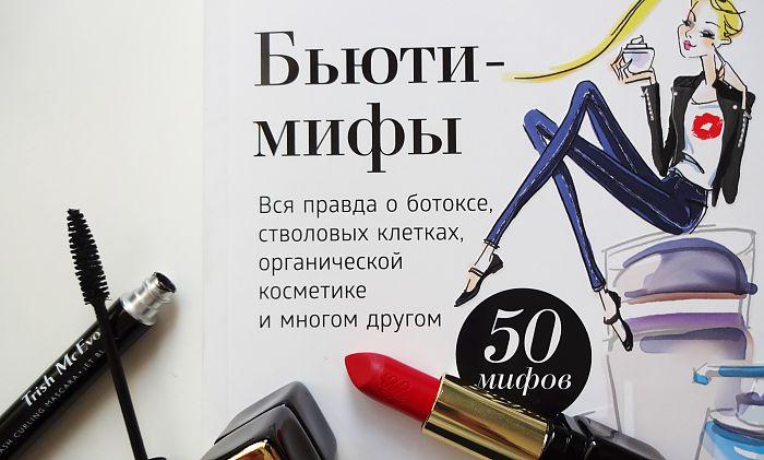Мифы о косметики книга
